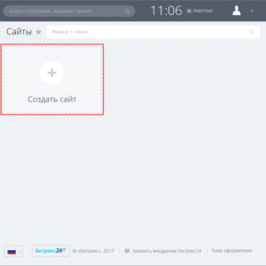 Битрикс24.Сайты: современный сайт + CRM в облаке